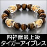四神獣最上級タイガーアイブレス 【スペシャルセール】 05P03Dec16