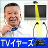TVイヤーズ テレビ専用ワイヤレスイヤホン・イヤフォン コードレス 集音器 補聴器 05P03Dec16