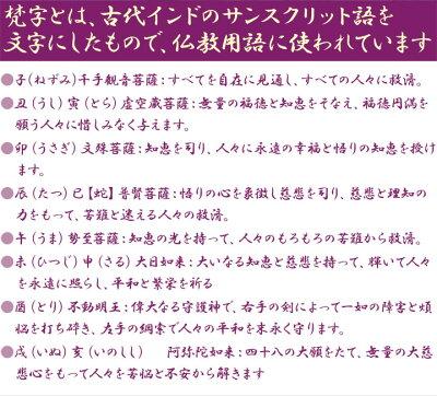 手作り守護梵字磁気ブレスレット(夜光タイプ)K9367