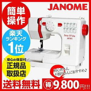ジャノメ コンパクト シンプル ソーイングマシン フットコントローラー ランキング プレゼント