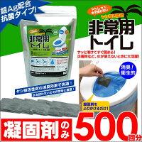 ラビン非常用トイレ500回凝固剤のみ