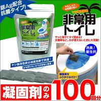 防災グッズ/ラビン非常用トイレ100回凝固剤のみ