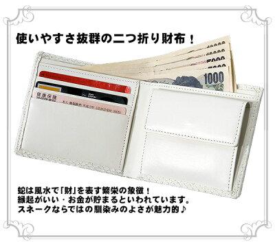 メンズ/財布/白蛇財布【金運を招く白蛇財布!送料無料】