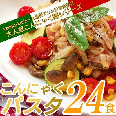 こんにゃくパスタ人気24食セット