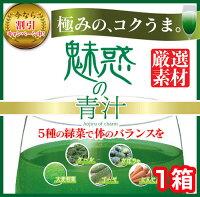 魅惑の青汁1箱セット30包×1170位青汁(ケール・大麦若葉加工食品)11/23