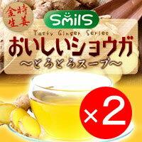 SmilSおいしいショウガとろとろスープ2個セット