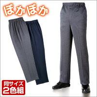 紳士あったか発熱パンツ2枚組33位ロングパンツその他9/25