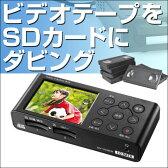 【送料無料&ポイント10倍】アナ録 ビデオキャプチャ GV-VCBOX ビデオ ダビング DVD IODATA GV=VCBOX gvvcbox あな録 あなろく 8mmビデオテープ dvd ダビング 正規品 05P03Dec16