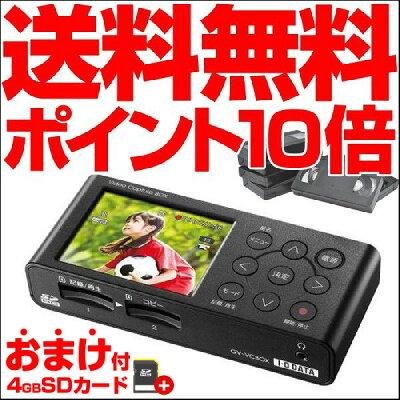 ★あす楽即納正規品★4GBSDカード付GV-VCBOX