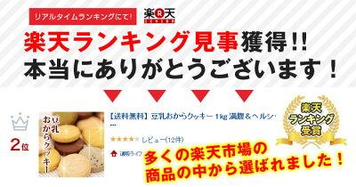 【送料無料】豆乳おからクッキー1kg満腹&ヘルシー豆乳おからクッキー1kgおからクッキー豆乳おからクッキー1kgダイエットクッキー1kgランキング通販楽天売れ筋おすすめダイエット食品ダイエットクッキー豆乳