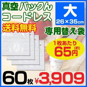 コードレス メーカー ぱっくん パックン