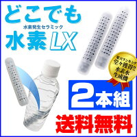 水素セラミックカプセルどこでも水素LX639位防災関連グッズ10/7