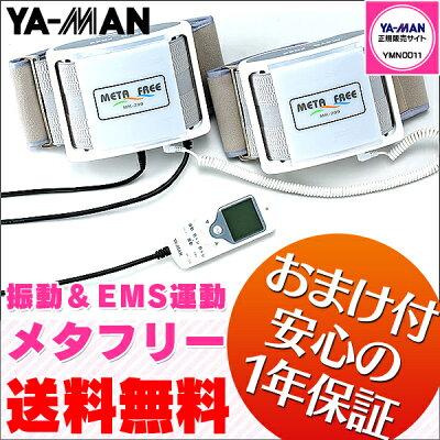ヤーマンメタフリーMK-209YA-MANMK209振動ベルトEMSベルトフリーエムメガシェイクと同等