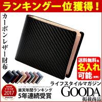 b15036b0d108 カーボンレザー 財布 メンズ 二つ折り ブランド 送料無料 名入れ可 あす楽 財布 カード ...