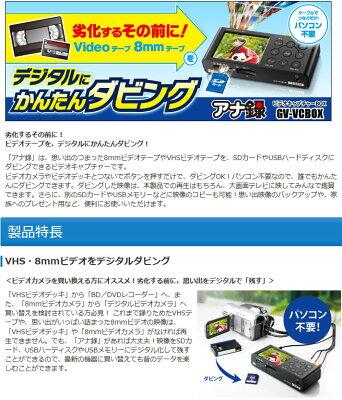 ポイント10倍★即納送料無料★4GBSDカード付GV-VCBOXアナ録ビデオダビングボックスアナロクビデオキャプチャー正規品アナ録★ビデオキャプチャーボックスダビングアイオーデータ機器IOデーターIODATAGV=VCBOXgvvcboxgvvcboxあな録あなろく