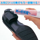 かかと 補修 靴底修正剤 靴の修理屋さん(黒) 靴修理剤 かかと修理 靴修理キット 靴修理用品 補修剤 シューズ修理キット シューズワックス付き【暮らしの幸便】 05P03Sep16
