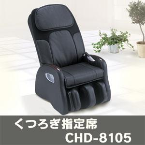 くつろぎ指定席 CHD-8105※メーカー直送につき代金引換不可。沖縄、離島へのお届けはできません。 05P03Dec16:通販ライフ