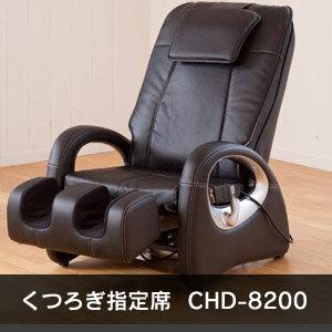 スライヴ くつろぎ指定席 CHD-8200 マッサージチェア※メーカー直送につき代金引換不可。沖縄、離島へのお届けはできません。 05P03Dec16:通販ライフ