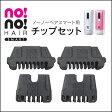 ノーノーヘアスマート専用オプション ホットブレードチップセット ヤーマン ya-man no!no!HAIRSMART ノーノーヘアースマート オプションホットブレードチップセット 10P05Dec15 10P13Dec15 05P03Sep16