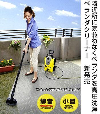 ケルヒャーベランダクリーナー家庭用高圧洗浄機小型・静音タイプ