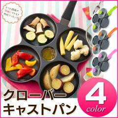 【新商品】4つの調理が同時にできる時短 フライパン ! クローバーキャストパン 登場! めざま...
