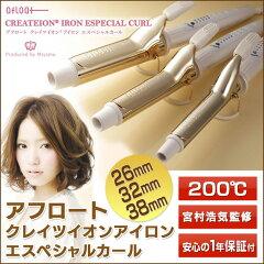 クレイツ イオンカールアイロン 32mm 26mm 38mm エスペシャルカール カールアイロン コテ CREAT...