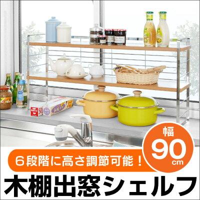 木棚出窓シェルフ(幅90cm)【カタログ掲載1306】