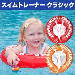 スイムトレーナークラシック ベビー 浮き輪 赤ちゃん 浮き輪 リトルプリンセス≪特許取得!安全...
