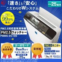 PM2.5対応空気清浄機PM2.5ウォッチャー25畳用