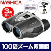 ナシカ新100倍ズーム双眼鏡新3点セット