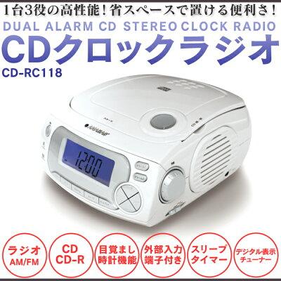 CDクロックラジオCD-RC118【新聞掲載】