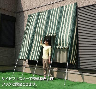 サイドカバー付き上げ式たてす幅260cm