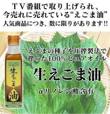 東方生えごま油2本セット【新聞掲載】