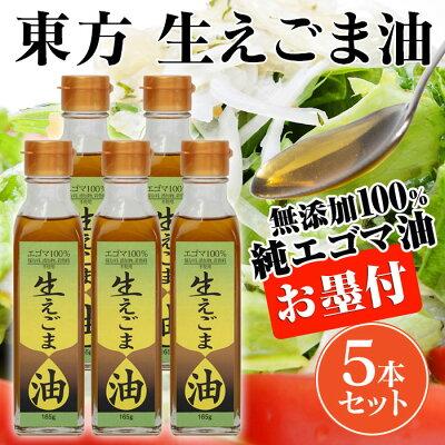 東方生えごま油5本セット【新聞掲載】