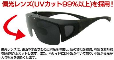 LOGOS跳ね上げ偏光オーバーサングラス30位レンズ11/7