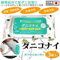 ダニコナイ3個入18位虫除け芳香剤10/5