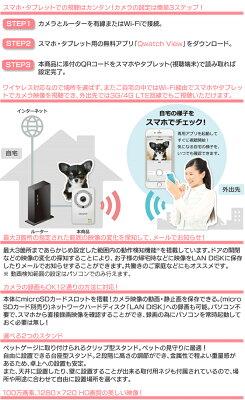 ペット見守りカメラTS-WLC2/CM