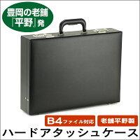 <豊岡・平野>ハードアタッシュケース14位アタッシュケースその他11/17