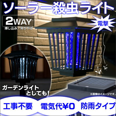 ソーラー殺虫ライトTU-850