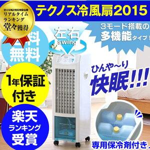 送料無料★冷風機 氷 冷風扇 おすすめ 扇風機 スポットクーラー おしゃれ リモコン付 タワー…