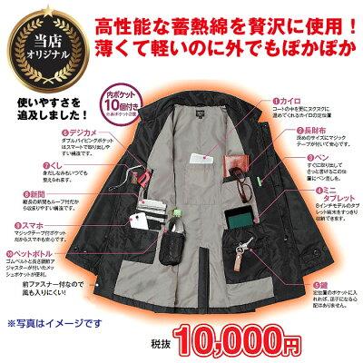 発熱綿入り12ポケット多機能コート【カタログ掲載】