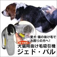 犬猫用抜け毛吸引機シェド・パル