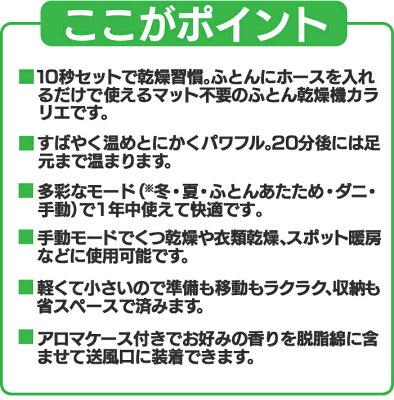ふとん乾燥機カラリエKFK-C1-WP【カタログ掲載1510】