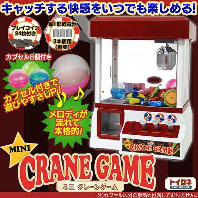 ミニクレーンゲームMCG-98