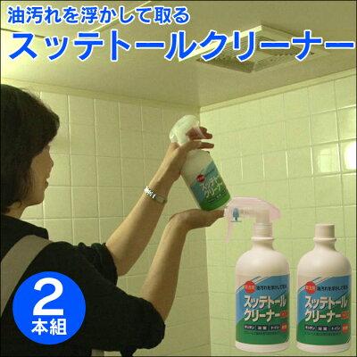 油汚れを浮かして取るスッテトールクリーナー2本組み34位液体洗剤12/5