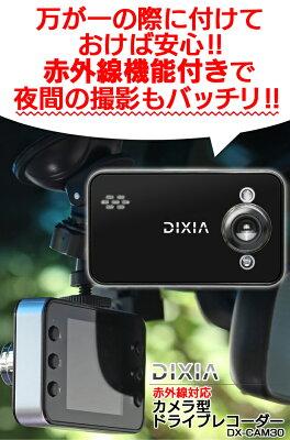 DIXIA赤外線対応カメラ型ドライブレコーダーDX-CAM3061位ドライブレコーダー20160124