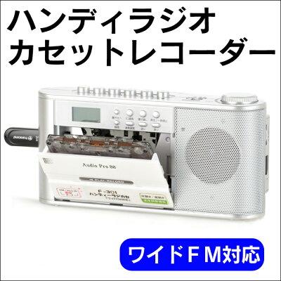 ハンディラジオカセットレコーダーF-30112位ラジカセ12/5