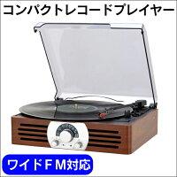 木製コンパクトレコードプレーヤーTT-38