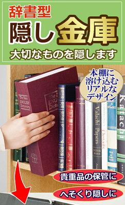 辞書型金庫218172