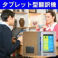 タブレット型翻訳機おしゃべり旅れっとTGT-T8a【新聞掲載】